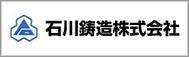 石井鋳造株式会社
