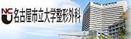名古屋市立大学形成外科