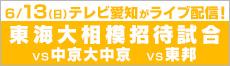 ロキポ(テレビ愛知)